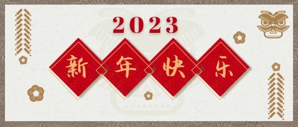 节日新年快乐