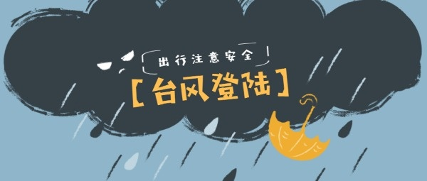 天气预报台风预警