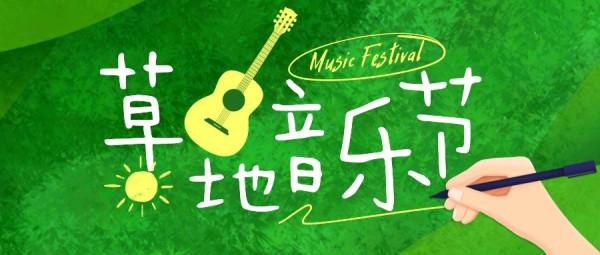 绿色卡通插画校园音乐节清新公众号封面大图模板