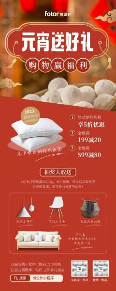 传统节日元宵节购物促销活动长图海报模板