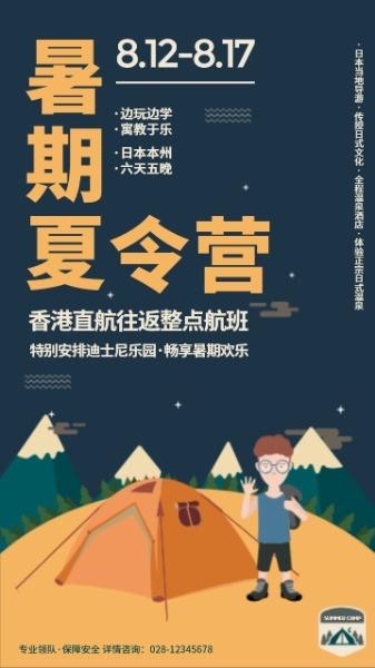 暑期夏令营香港直航往返整点航班旅游