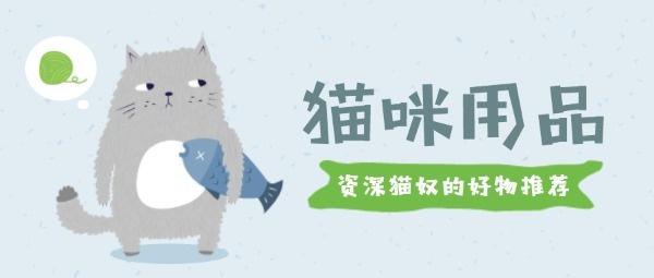 猫咪用品推荐