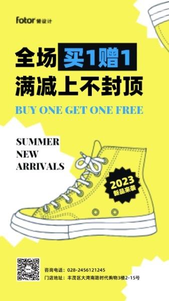 新品鞋子买1送1促销活动