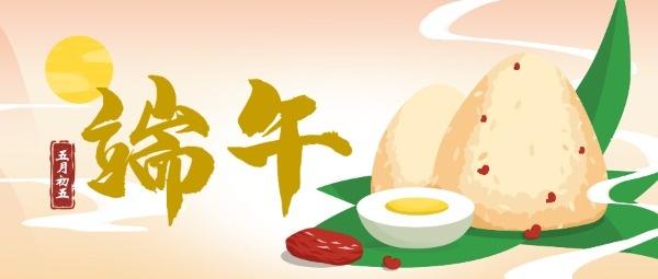 农历端午节插画粽子