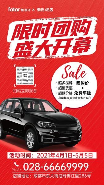 汽车展销会团购促销红色图文手机海报模板