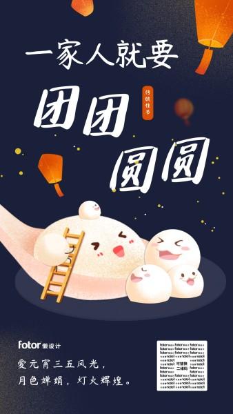 团团圆圆元宵节手机海报模板
