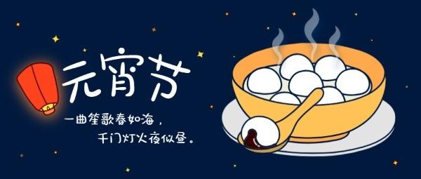元宵节吃汤圆