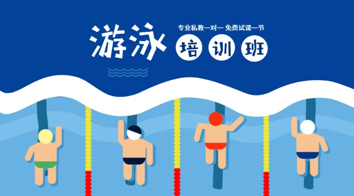 蓝色游泳培训技巧