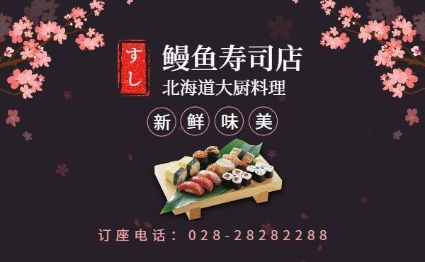 北海道大厨料理寿司店