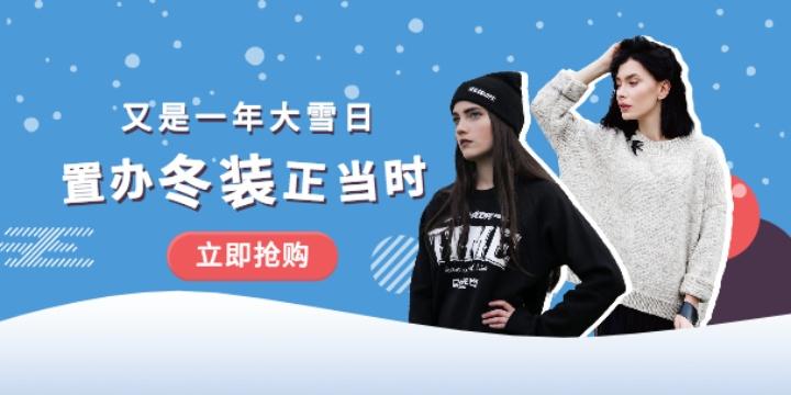 大雪女装冬装抢购
