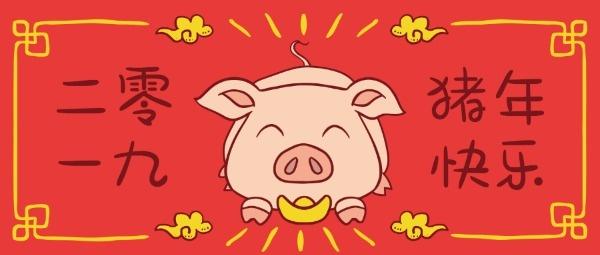 中国风2019猪年快乐元宝祥云