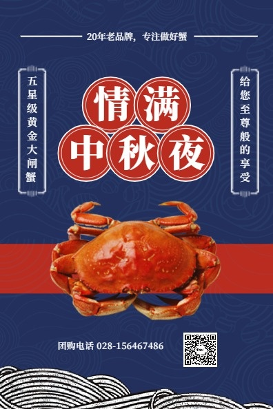 中秋节大闸蟹礼品礼盒团购促销