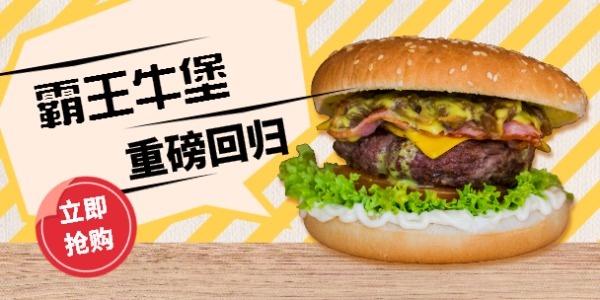 汉堡促销宣传