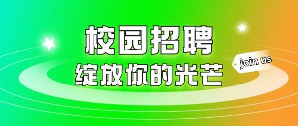 荧光绿色春季校园招聘公众号封面大图模板