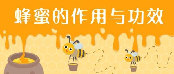 蜂蜜的营养与功效