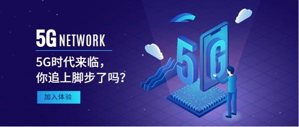 5G时代通信网络科技