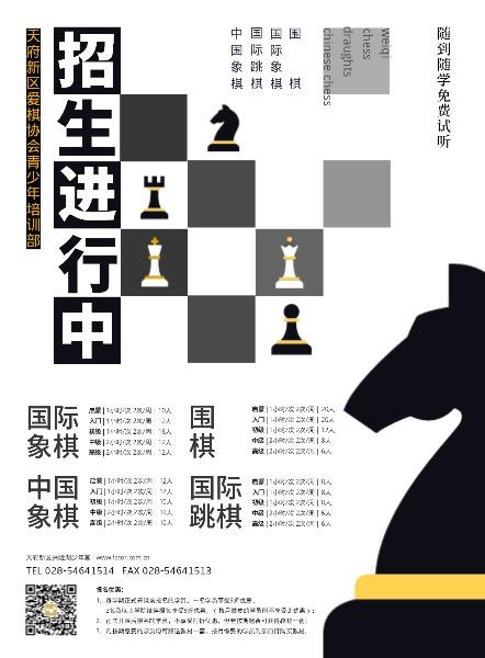 象棋协会青少年培训中心招生