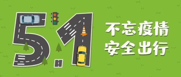 五一交通安全