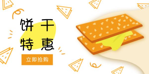 零食饼干促销活动