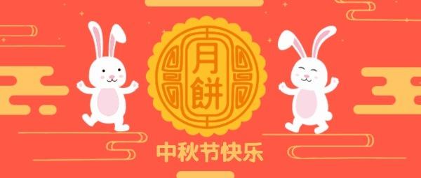 中秋节公众号封面大图