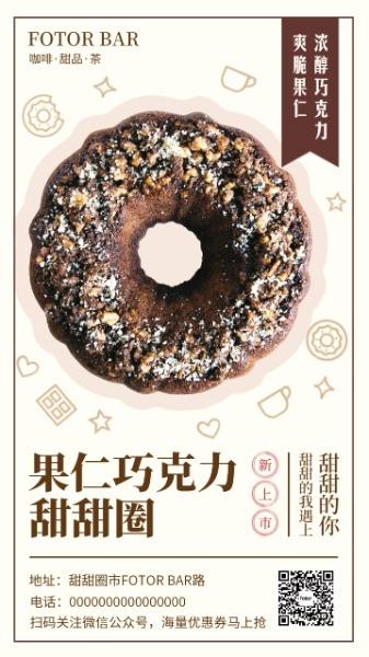美味甜品简约宣传广告
