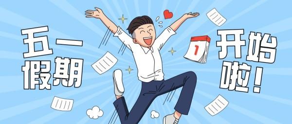 五一劳动节放假通知卡通漫画风公众号封面大图模板