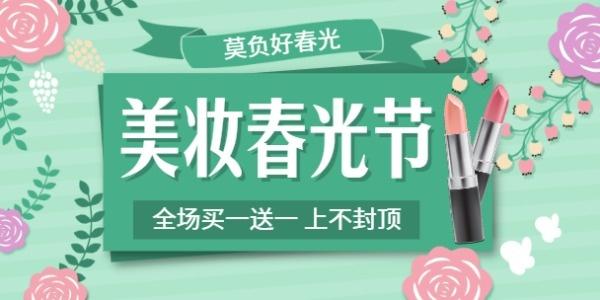 美妆春光节绿色插画
