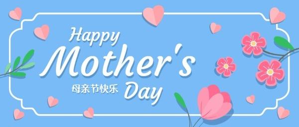 母亲节快乐公众号封面大图模板