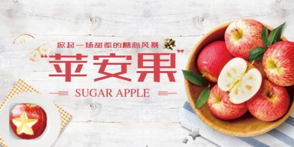 甜蜜平安果宣传推广