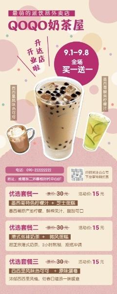 奶茶店开业促销活动粉色