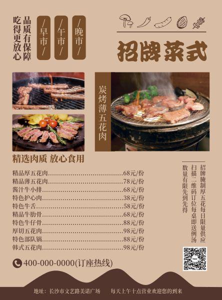 木炭烤肉DM宣传单(A4)模板