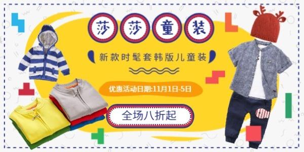 新款时髦套韩版儿童装