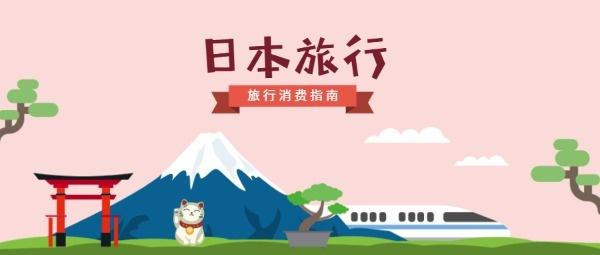 日本旅游出游攻略