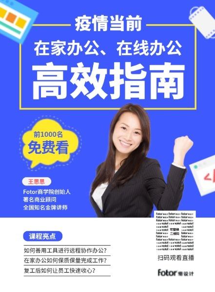 藍色卡通遠程辦公高效指南課程海報