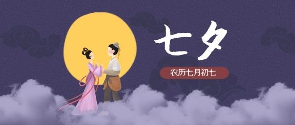 七夕节快乐