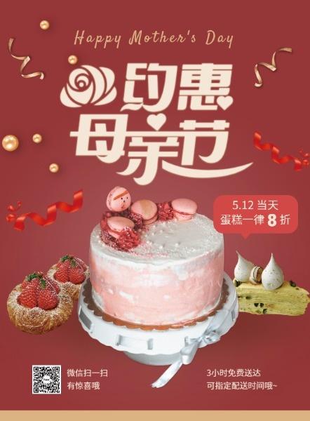 红色浪漫母亲节蛋糕甜品店促销