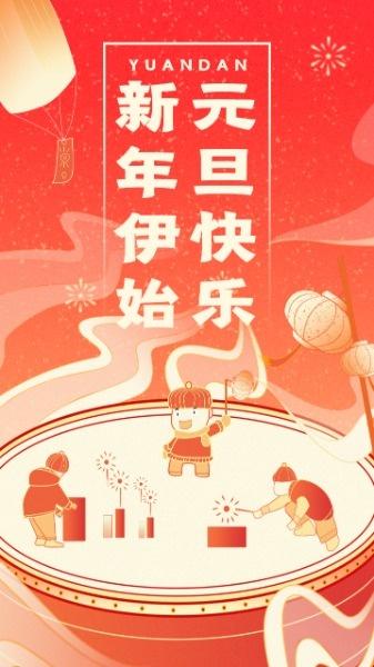 新年伊始元旦快乐中国风手绘插画