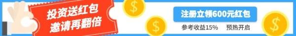 金融投资理财注册领取红包
