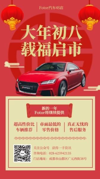 新年汽车活动