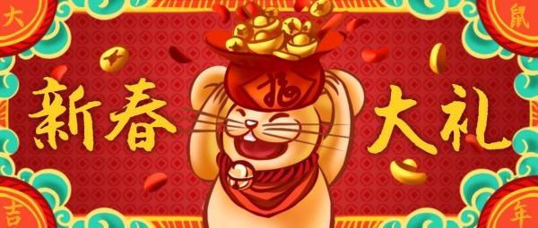 鼠年新年新春大礼