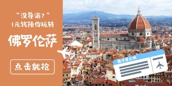 欧洲自由行地陪导游服务