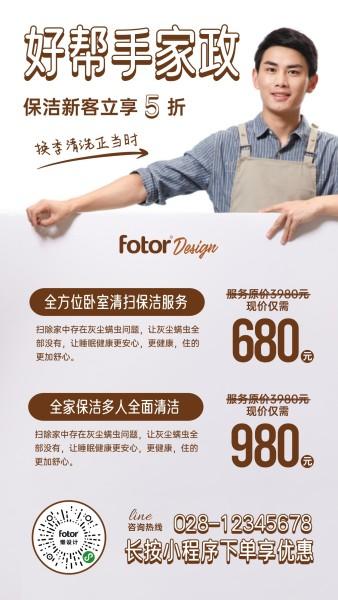 棕色图文家政保洁服务推广宣传手机海报模板