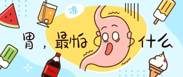卡通胃病医疗常识科普养生