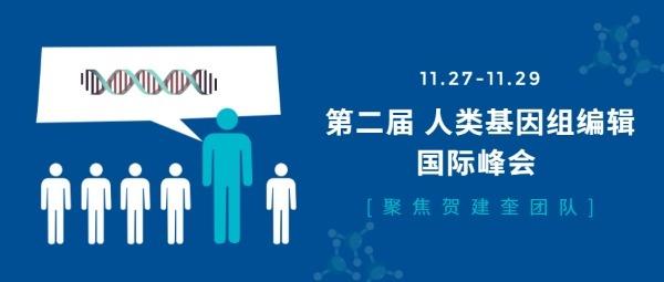人类基因组编辑国际峰会