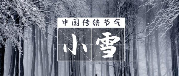 中国传统节气小雪