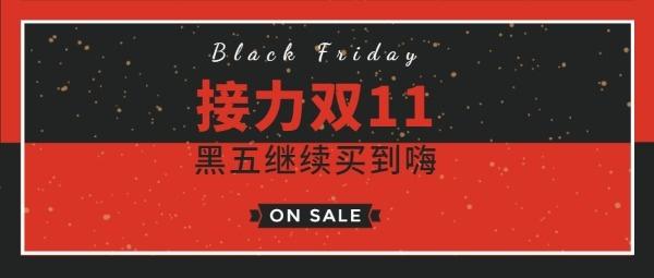 接力雙十一黑色星期五購物節