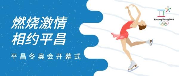 平昌冬奥会宣传