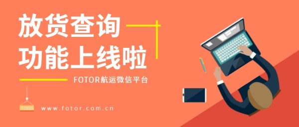 航运微信平台功能上线