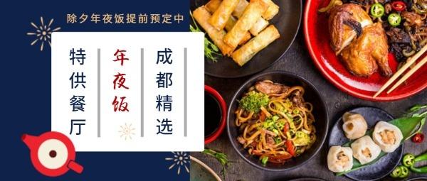 传统文化年夜饭