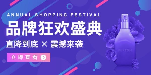 狂欢购物节品牌盛典